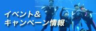 コスミック イベント・キャンペーン情報